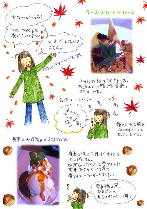 chi-zusufure1.jpg